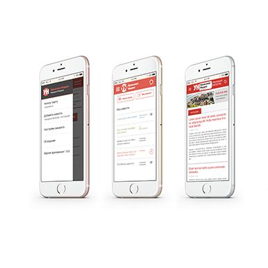 Мобильное приложение газеты