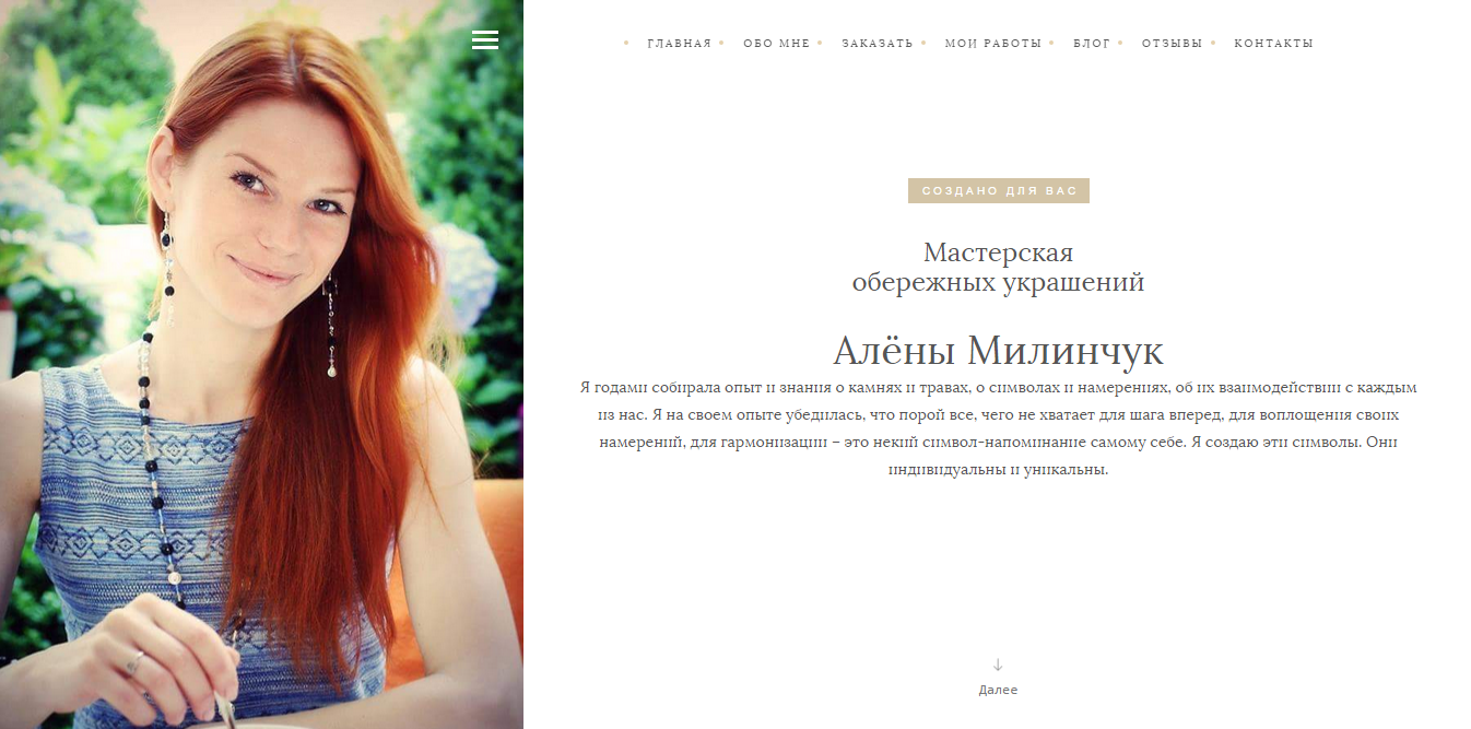 alenamilinchuk.com_home