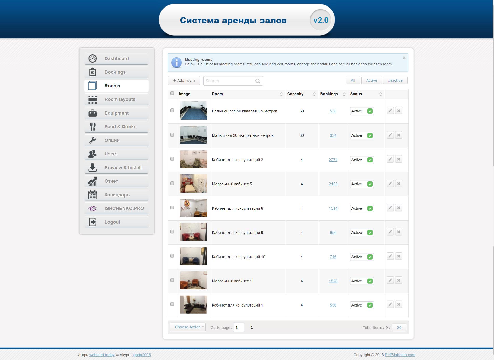 Ishchenko.pro_booking_rooms