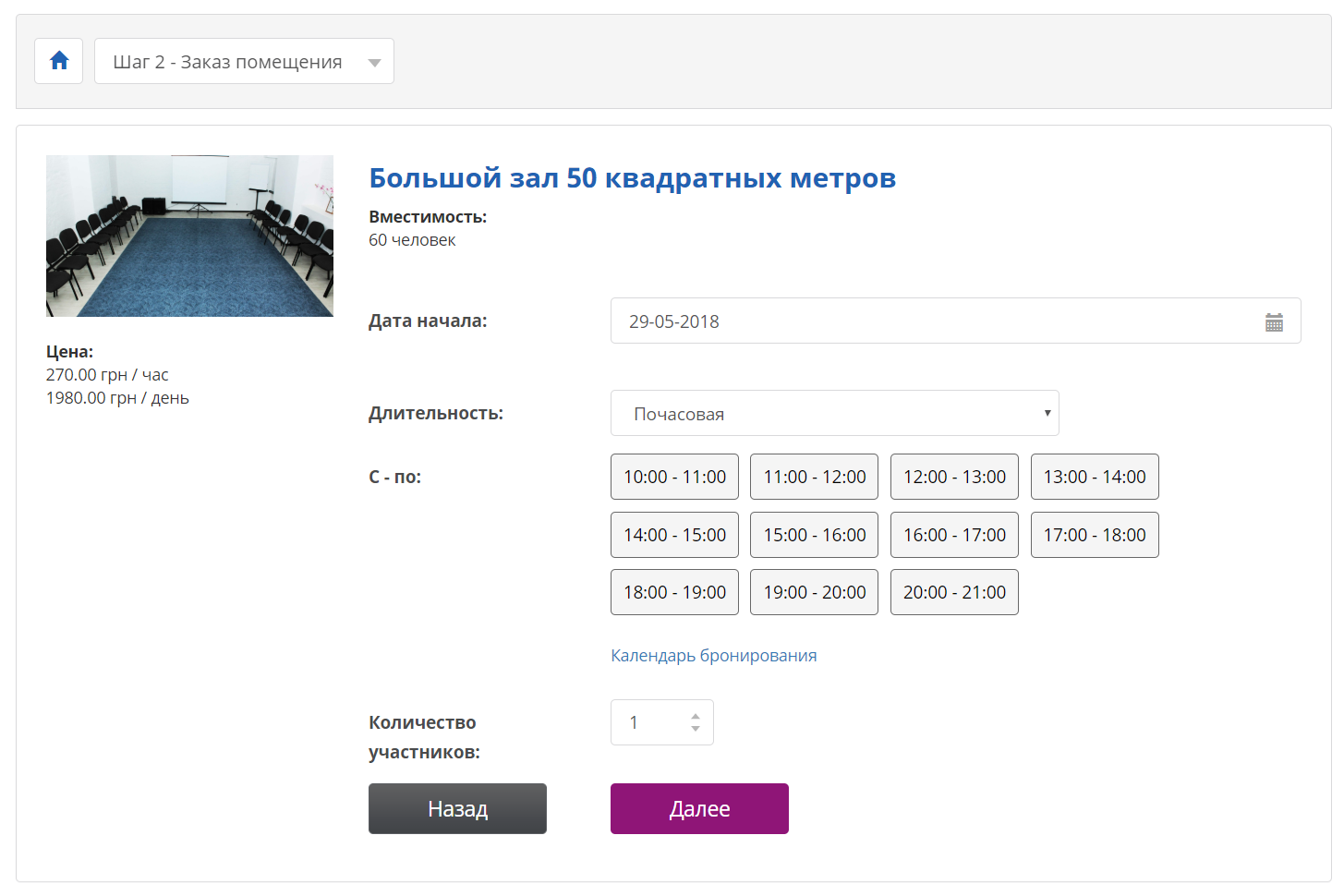 Ishchenko.pro_booking_step2