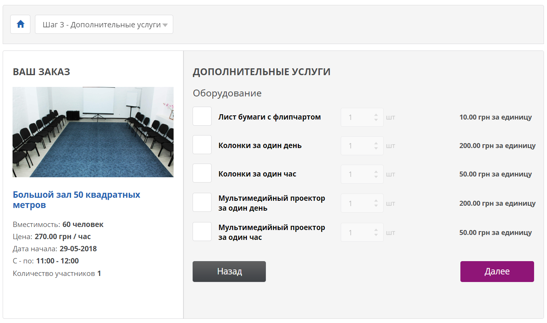 Ishchenko.pro_booking_step3