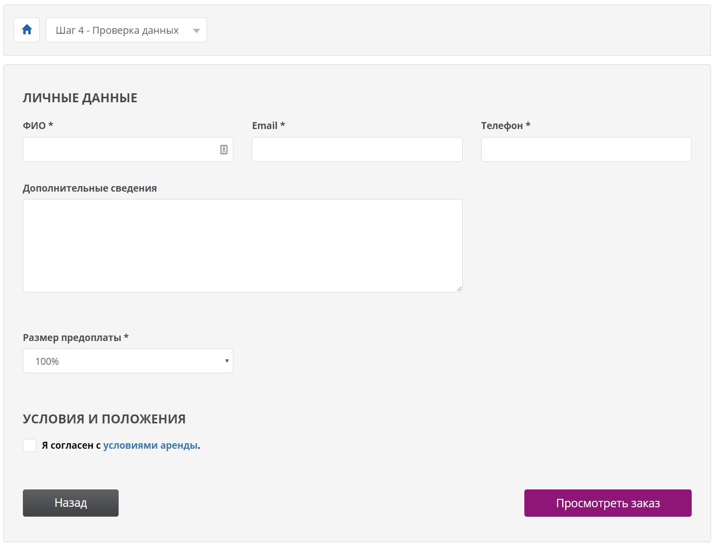 Ishchenko.pro_booking_step4