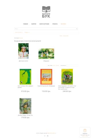 bigbook_shop