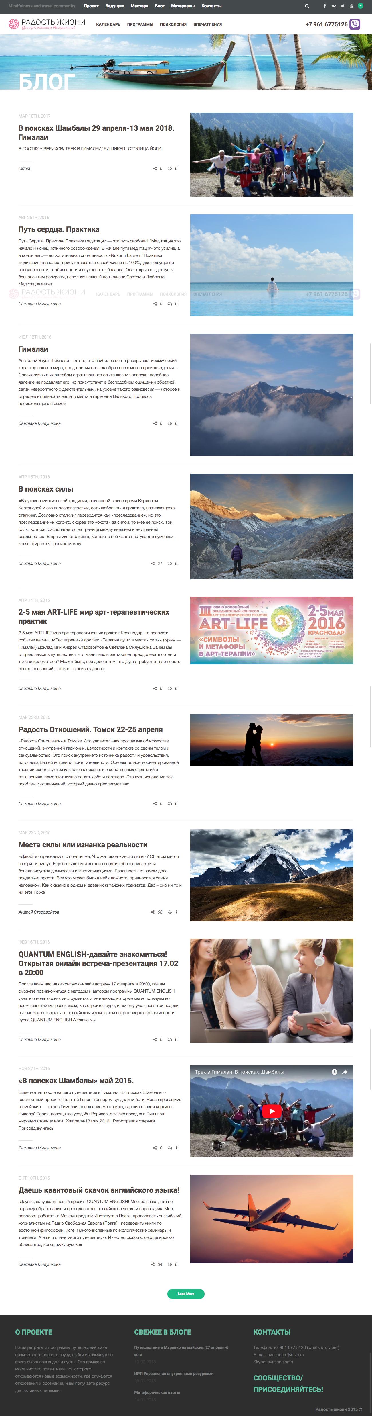 Radost_zhizni_blog