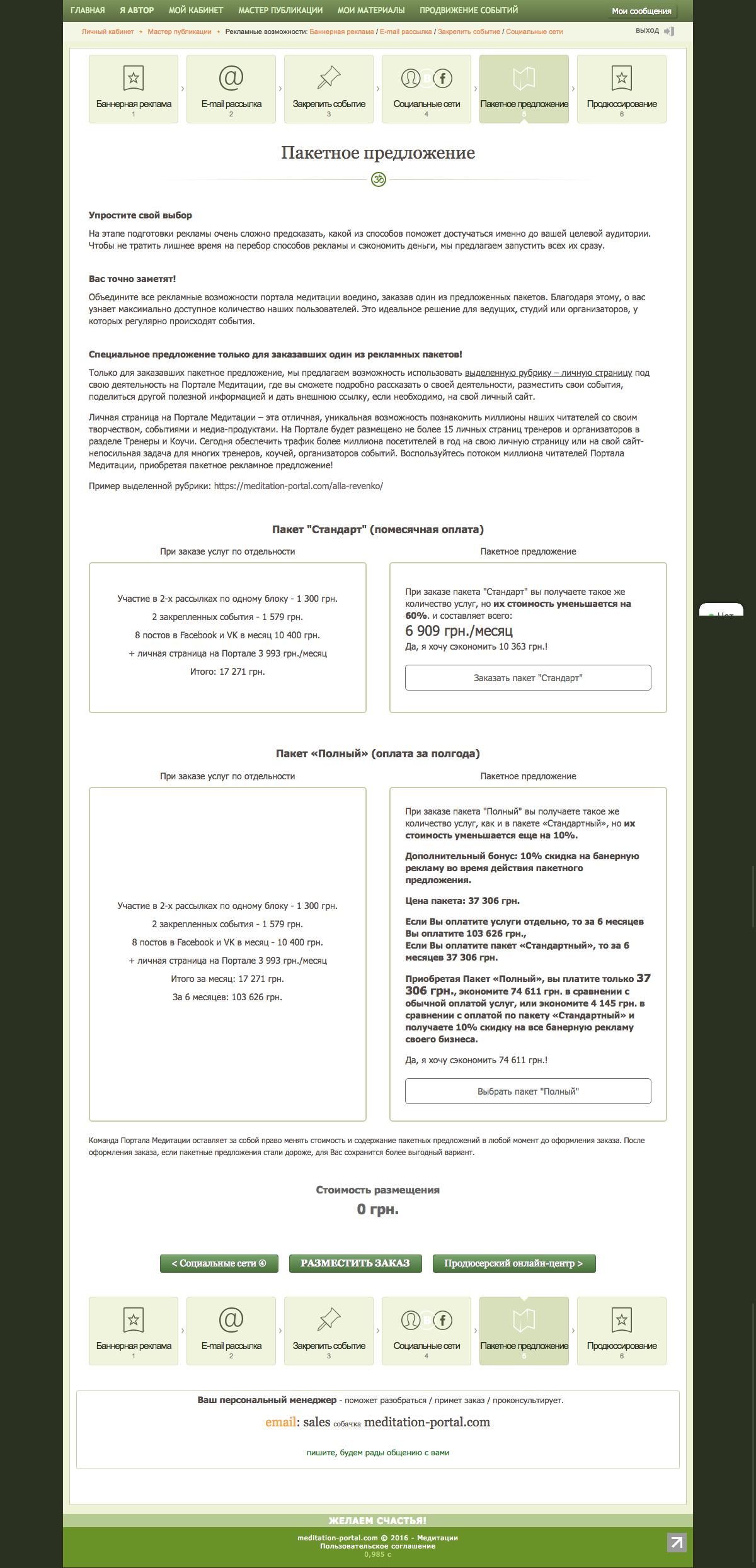 Master_publikatsii_commertial