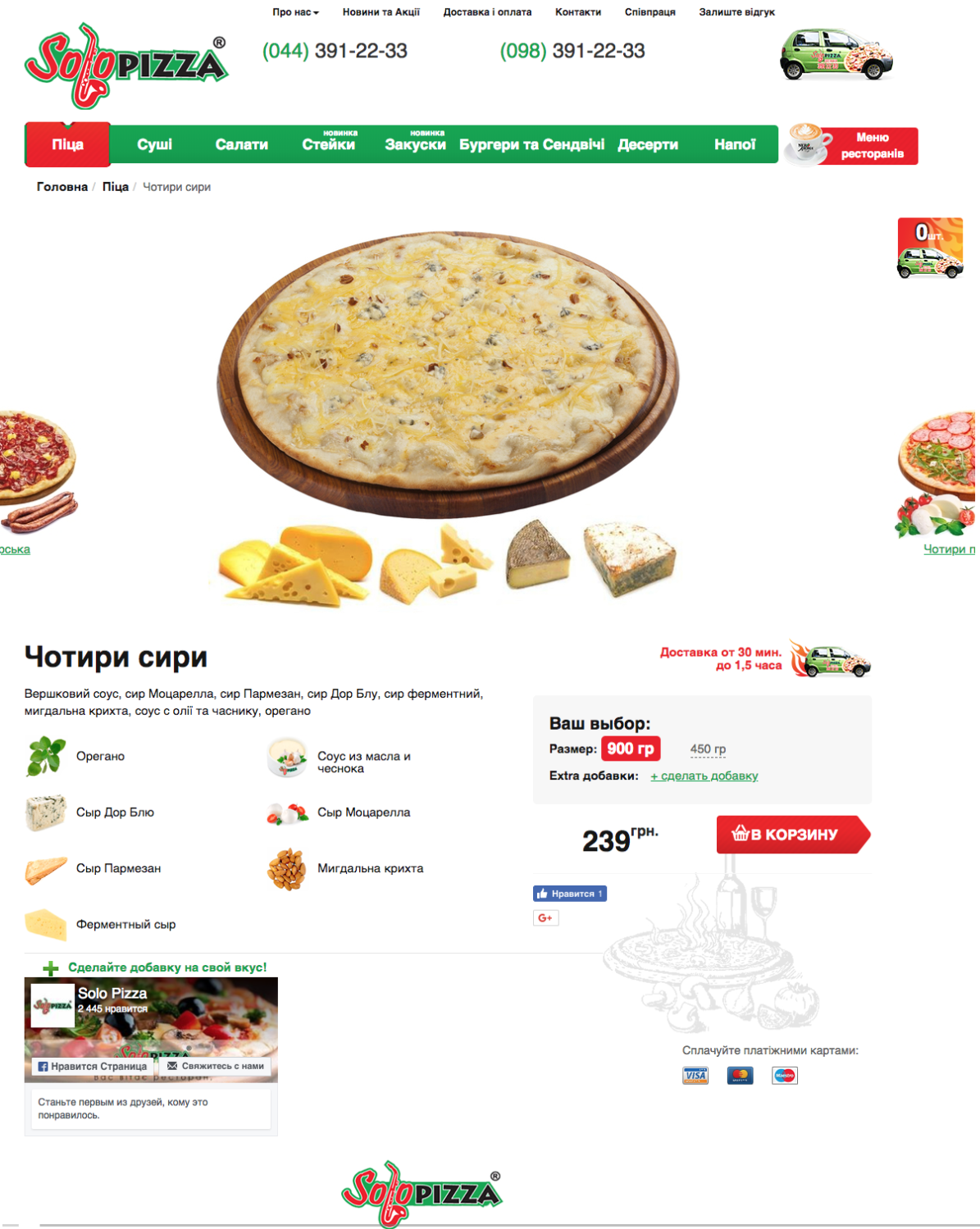 Solopizza_product_page